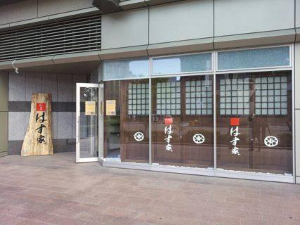 はす家 金澤駅前店